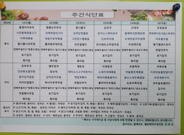 2019년 12월 첫째주 굿모닝 식단 (12.2~12.7)