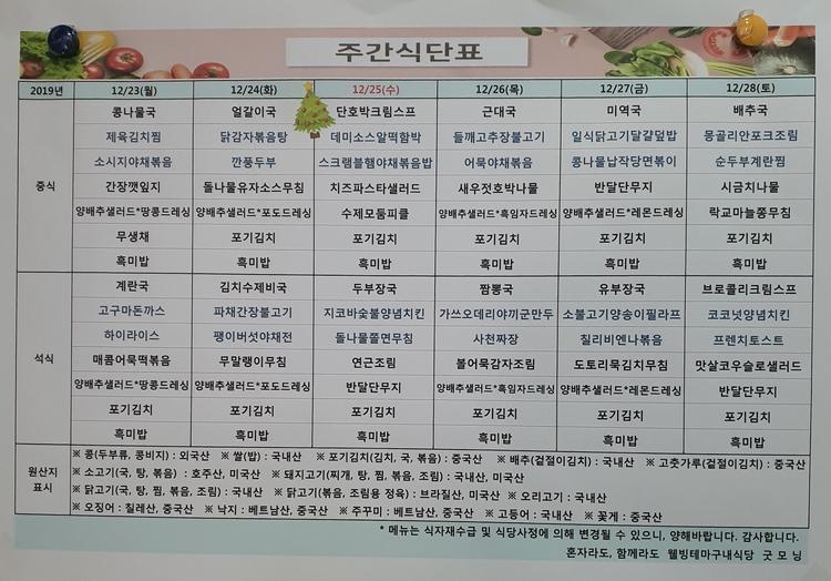 2019년 12월 넷째주 굿모닝 식단 (12.23~12.28)