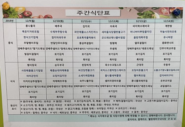 2019년 12월 둘째주 굿모닝 식단 (12.9~12.14)