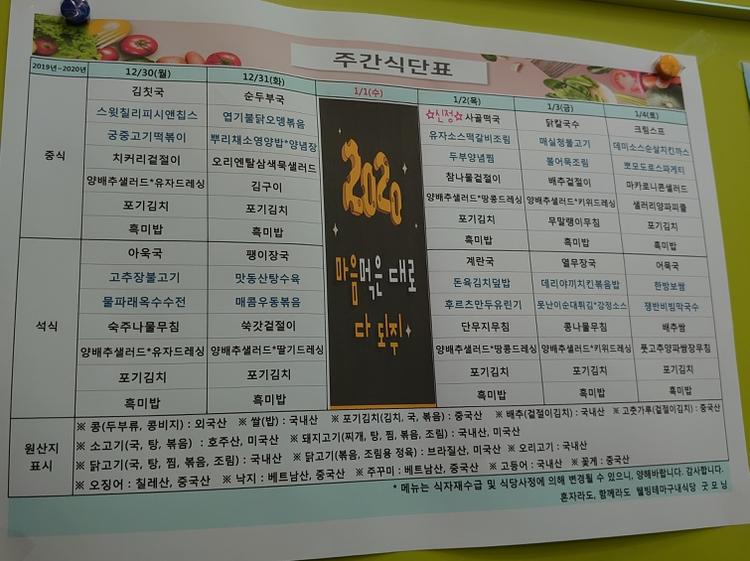 2020년 1월 첫째주 굿모닝 식단 (12.30~1.4)
