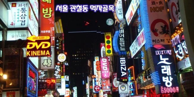 관철동 점심 맛집 탐방