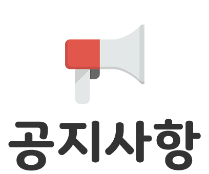 한라대학교 공지 알림 봇 제작기 (2) - 코딩